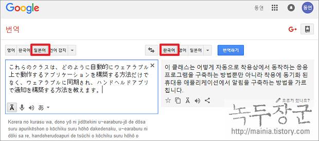 구글 번역기 일본어로 영어 번역 정확도 높이는 방법