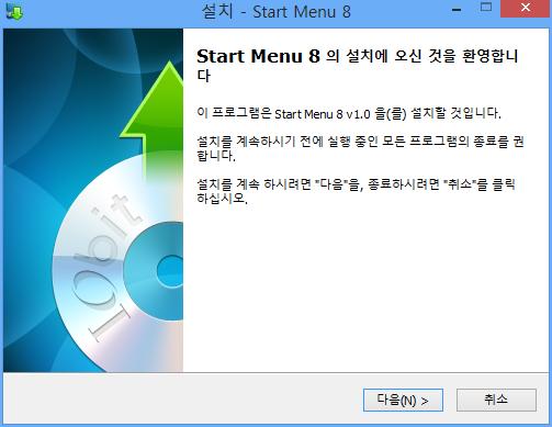 윈도우8 시작 버튼 시작 메뉴 프로그램 Start Menu 8