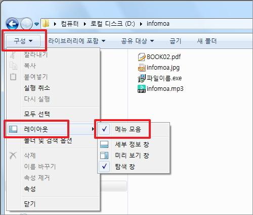 윈도우 탐색기 메뉴 모음