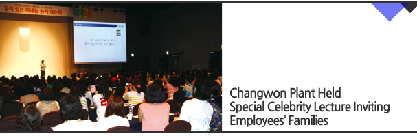 Changwon Plant Held Special Celebrity Lecture Inviting Employees' Families