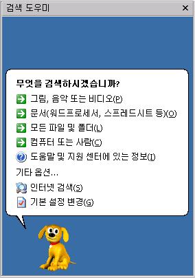 윈도우XP 검색창 검색도우미 강아지