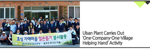 Ulsan Plant Carries Out 'One-Company-One-Village Helping Hand' Activity