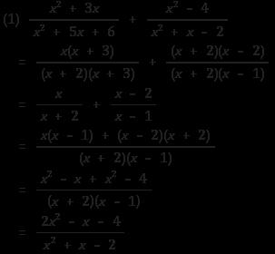 유리식의 사칙연산 에제 1 풀이
