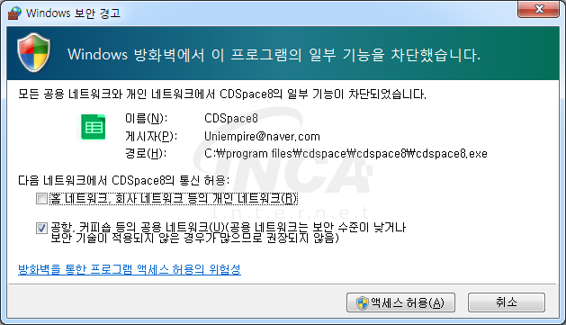[그림 1] Windows 방화벽 보안 경고