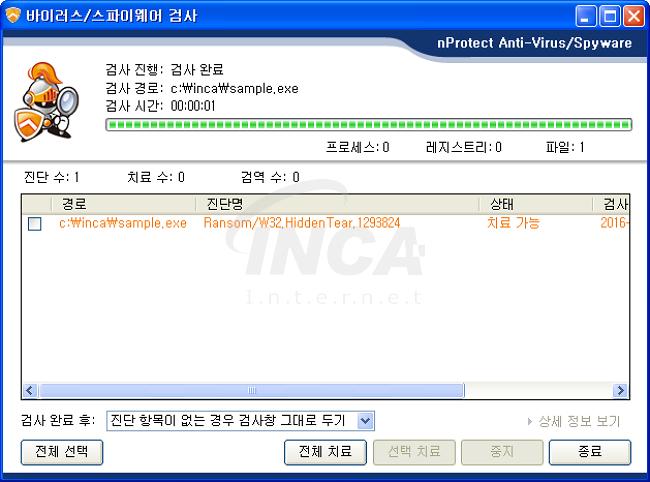 [그림] nProtect Anti-Virus/Spyware V3.0 진단 및 치료 화면