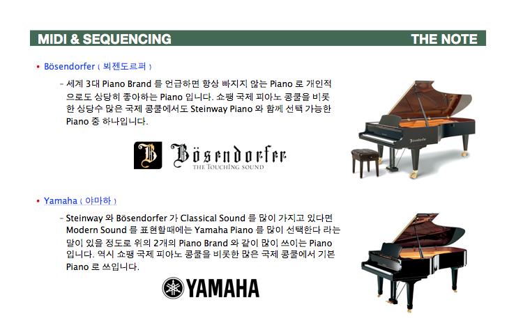Acoustic Piano ( 피아노 ) 역사 10