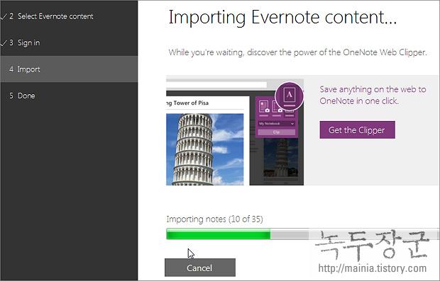원노트 OneNote 에버노트 자료를 가져오기 도구로 옮기는 방법