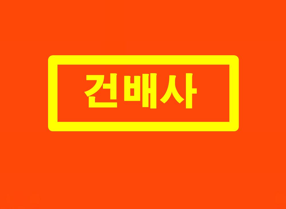 [건배사]풀풀풀