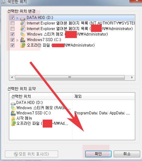 윈도우7 검색 색인 설정 빠르게 하는 방법