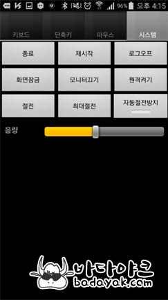 스마트폰 컴퓨터 리모컨 어플 황금벌레 리모콘