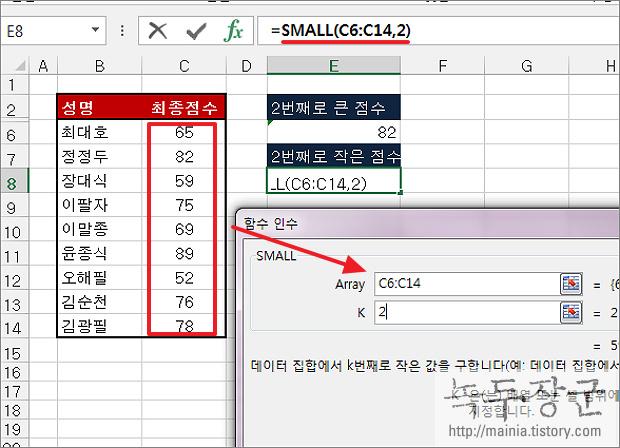 엑셀 Excel 함수 LARGE, SAMLL 을 이용해 몇 번째로 크고 작은 값 구하는 방법