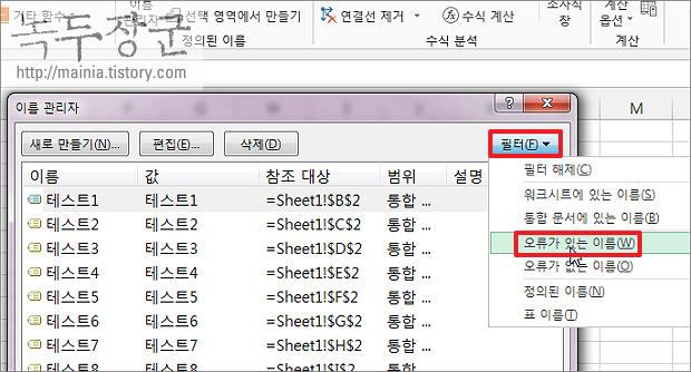 엑셀 Excel 시트 이동/복사 할 때 이름 충돌 해결하는 방법