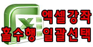 엑셀,EXCEL,엑셀MOD함수,엑셀ROW(함)수,reddreams,오피스,문서편집,엑셀활용,엑셀짝홀선택
