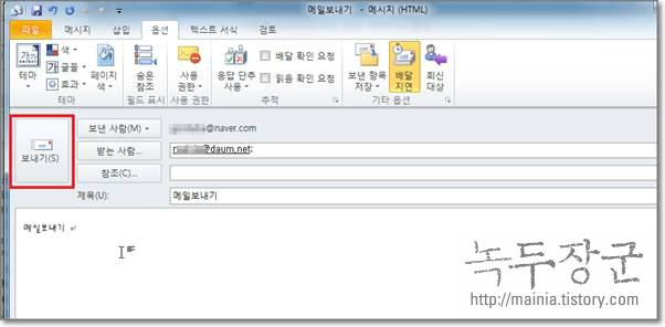 [Outlook] 아웃룩 메일 발송 예약하는 방법