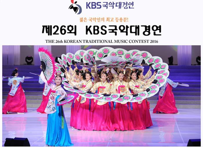 kbs국악대경연