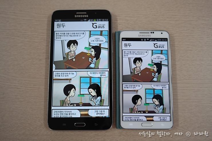 화면 큰 스마트폰 추천, 갤럭시w 이북, 네이버 웹툰,