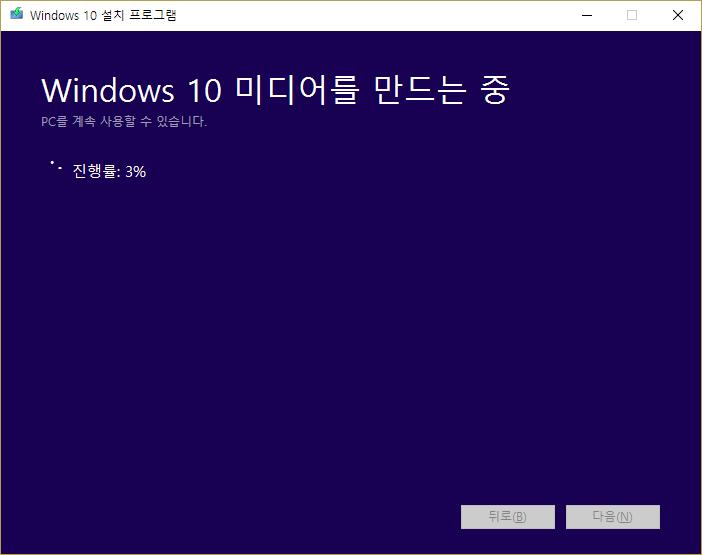 윈도우10 다운로드 과정 설치 방법 정리 USB 설치미디어 생성