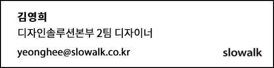 작성자: 디자인솔루션본부 디자이너 김영희