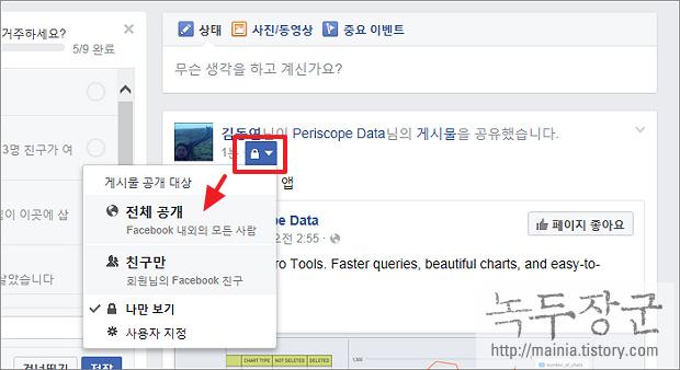 페이스북 Facebook 친구들과 자료 공유하는 방법