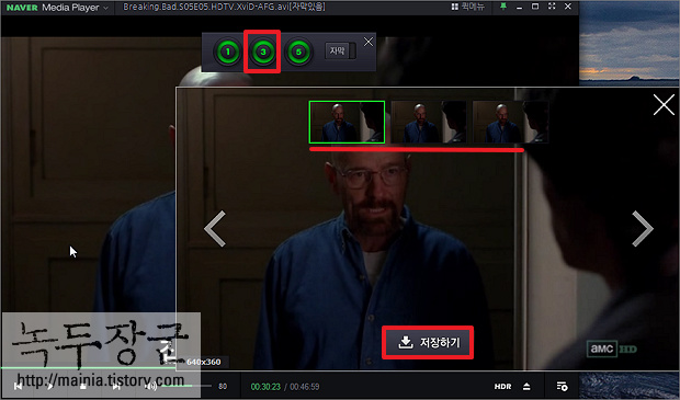 네이버 미디어 플레이어 화면 캡처 하는 방법
