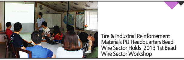 Tire & Industrial Reinforcement Materials PU Headquarters Bead Wire Sector Holds  2013 1st Bead Wire Sector Workshop
