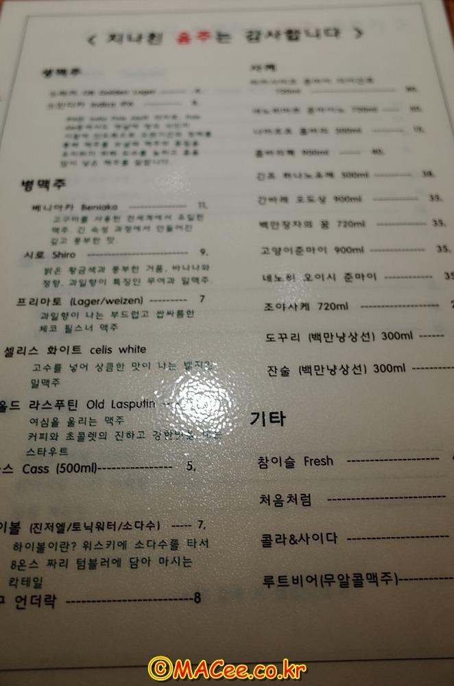 상수홍대맛집 김씨네 심야식당 12