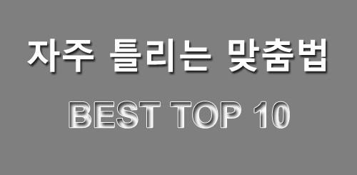 자주 틀리는 맞춤법 BEST10, 1