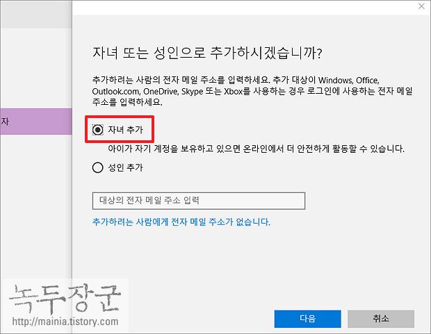 윈도우10 가족을 위한 계정 자녀 계정 추가하고 관리하는 방법