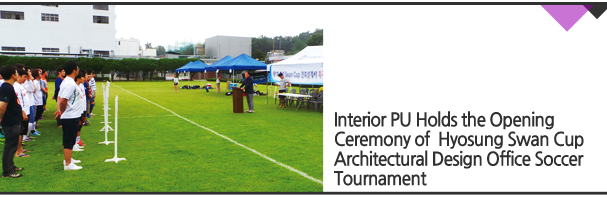 Interior PU Holds the Opening Ceremony of  Hyosung Swan Cup Architectural Design Office Soccer Tournament