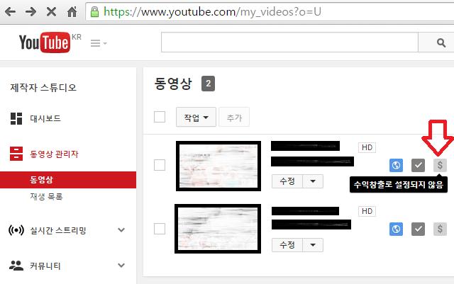 유튜브 애드센스 기본 정보 수익 창출 고급 설정