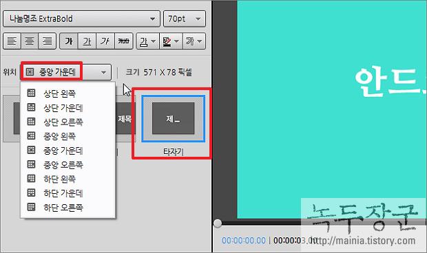 네이버 포토동영상 동영상 제목, 타이틀 만드는 방법