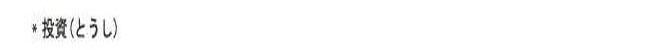 오늘의 일본어 회화 단어 3일차. 펀드 아이디어 후원 002