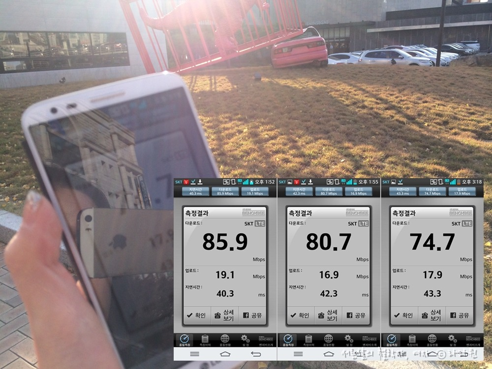 LG G2 인터넷 속도, skt lte-a, 천안 데이트