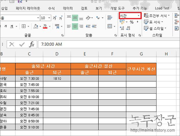 엑셀 Excel 근무시간으로 일당 계산하는 방법, TIME, CEILING, FLOOR 함수 사용