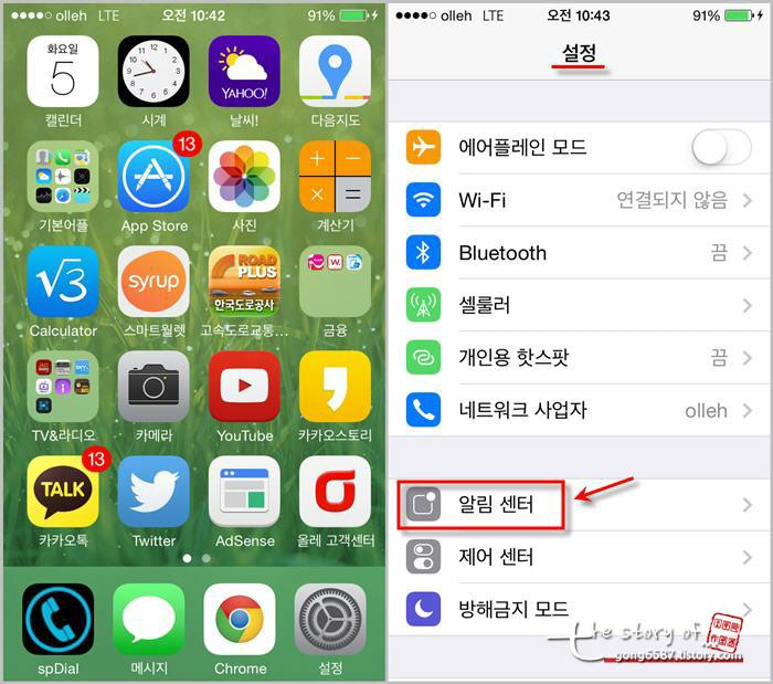 아이폰 카카오톡 알림음 없애고 app아이콘에 배지표지만 하기1