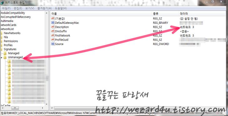 윈도우 네트워크 연결 위치 삭제 방법