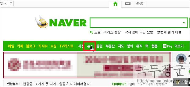 네이버 뉴스 댓글 한번에 모아서 보거나 삭제하는 방법