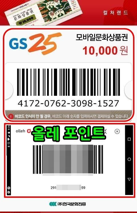 모바일문화상품권+올레멤버십카드