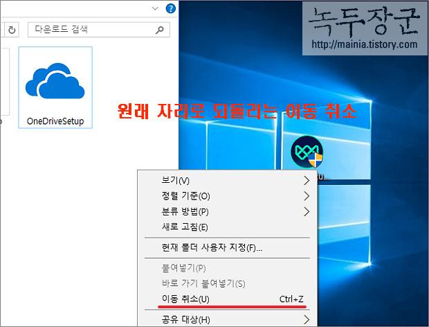 윈도우10 드래그 앤 드롭 기능 단축키와 함께 사용하는 방법