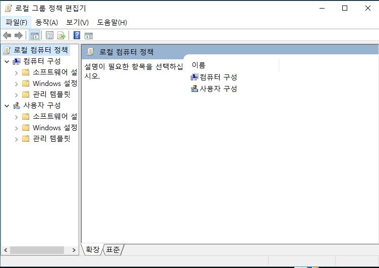 윈도우 10 홈 버전((windows 10 HOME) 에서, gpedit msc 사용하기