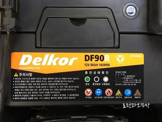 자동차 배터리 상태,교체시기 확인과 방전 관리방법5