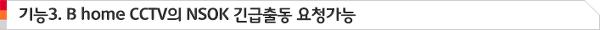 기능3. B home CCTV의 NSOK 긴급출동 요청가능