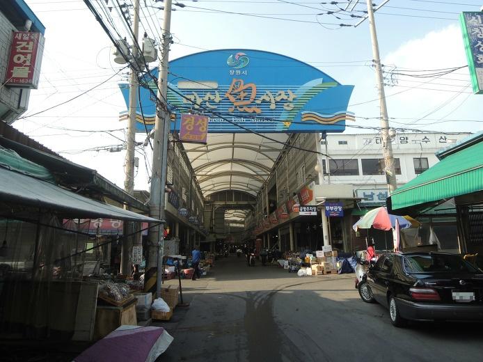 마산 명물 마산 볼거리 갈만한곳 여행코스 마산어시장