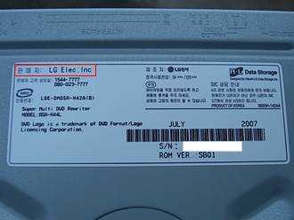 LG GSA-H44L 스펙