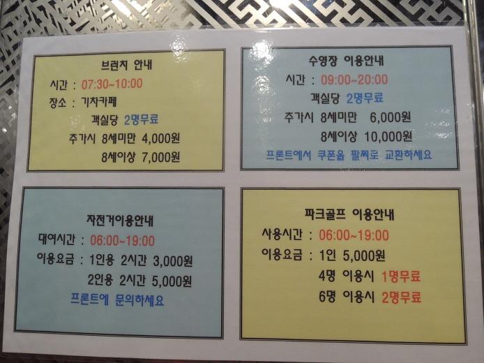 강릉 베니키아호텔 산과바다 주문진리조트