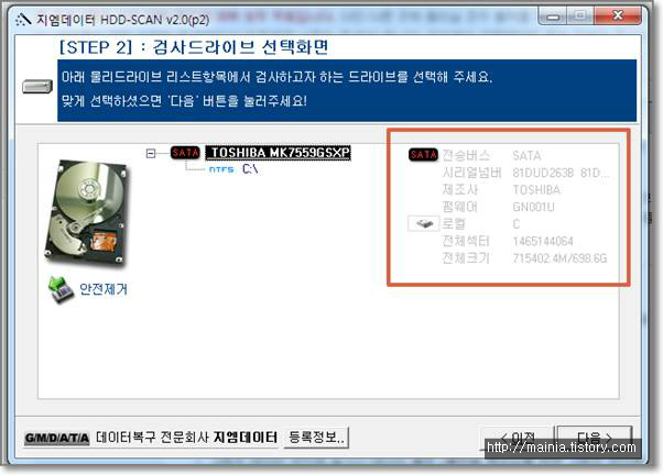 윈도우7(Windows7) 디스크 배드섹터 검사하기, GM HDD SCAN 프로그램