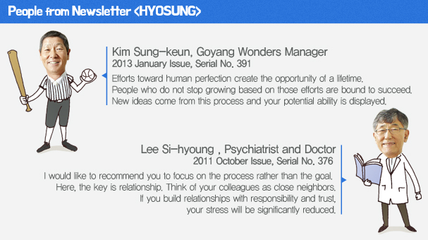 PEOPLE FROM NEWSLETTER HYOSUNG