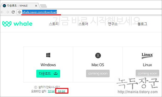네이버 웨일 64비트, 32비트 구분해서 설치하고 확인하는 방법