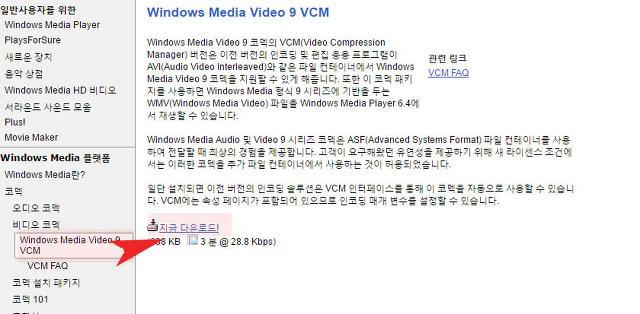 wmv 코덱 다운 설치 최신버전 이용방법