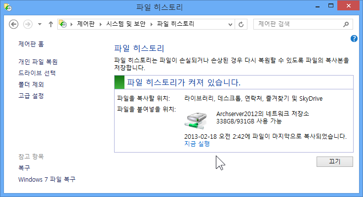 File_History_82